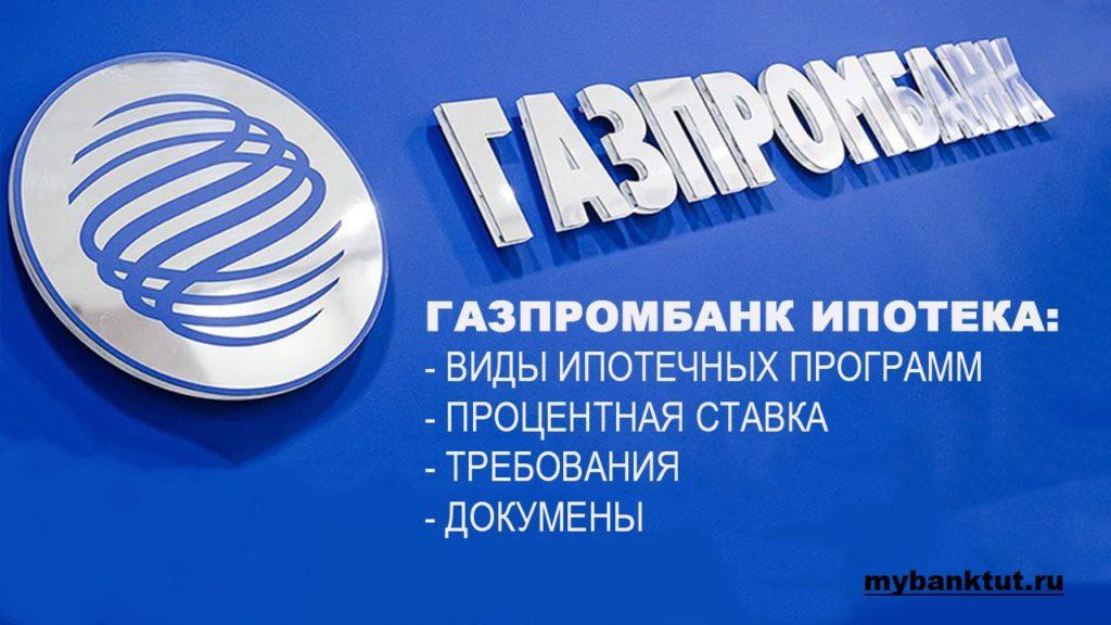 Рефинансирование в Газпромбанке в 2018 году