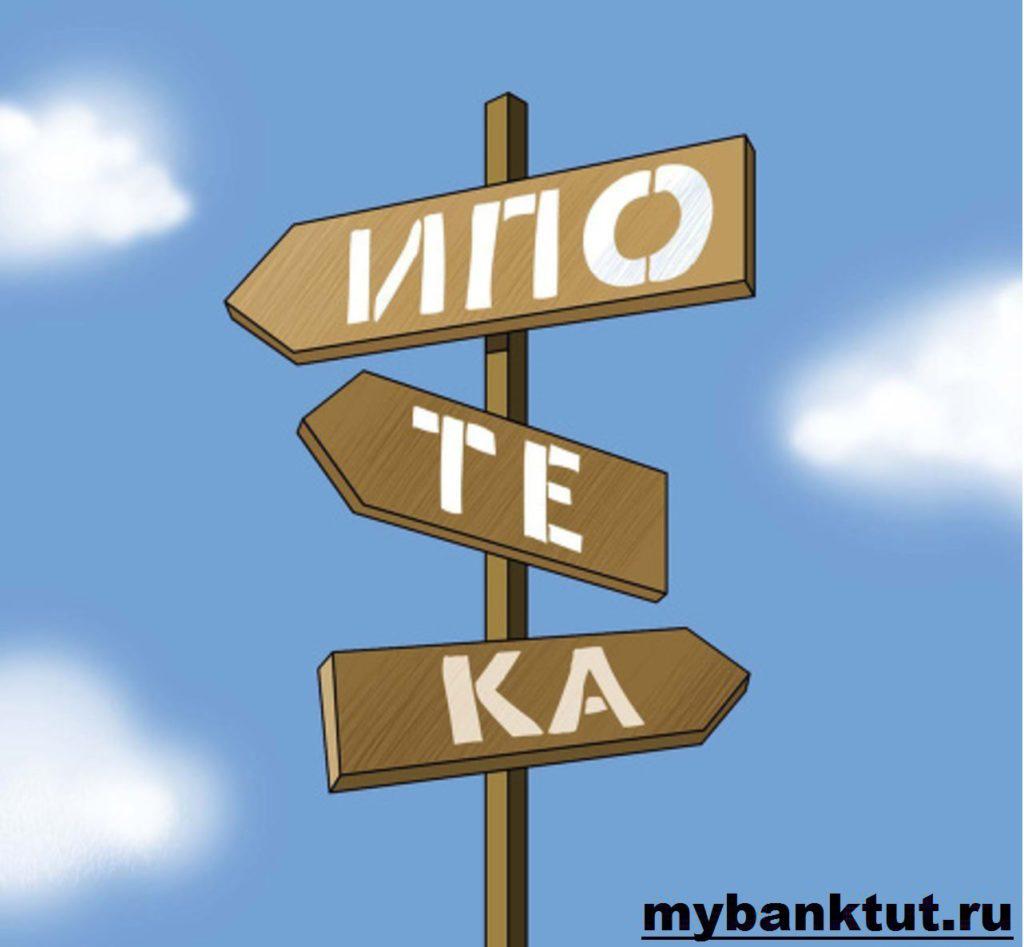 Преимущества оформления ипотеки в Сбербанке