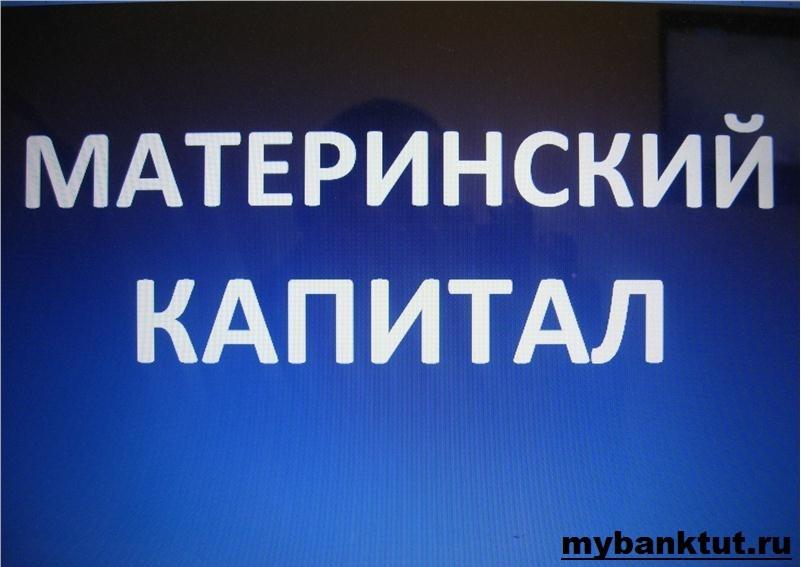 погашение ипотечного кредита материнским капиталом просрочка кредитной карты сбербанка 1 день