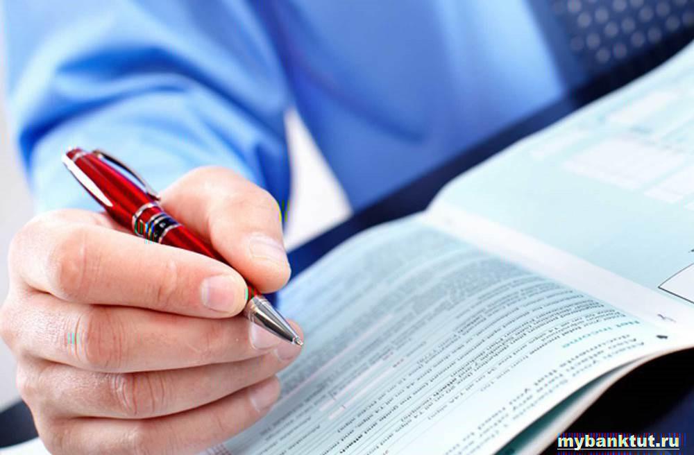 Документы для подачи заявки на ипотеку