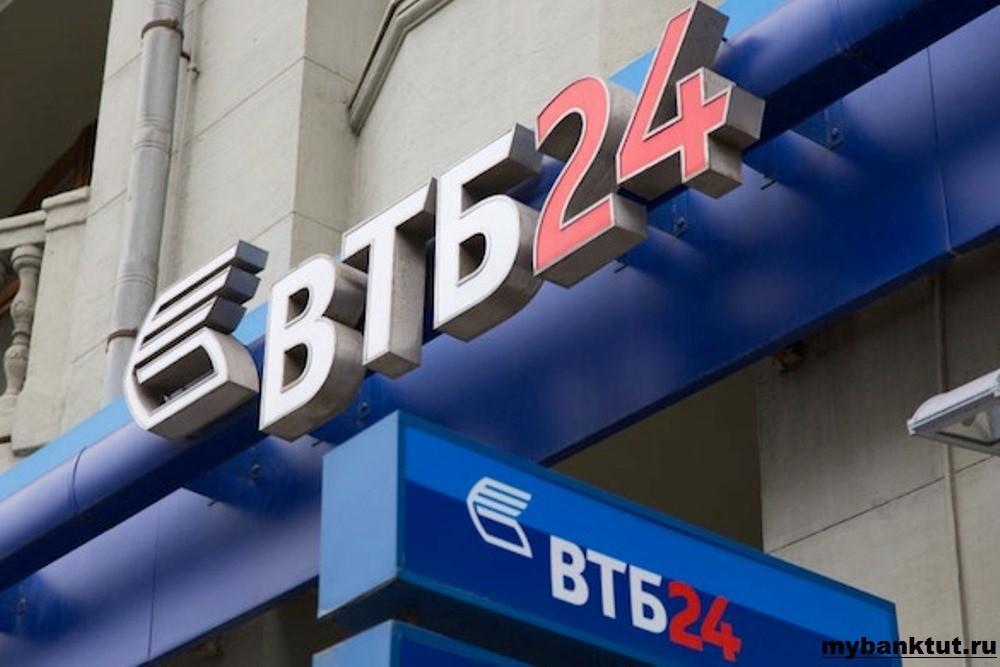 Как получить займ без подтверждения дохода в ВТБ