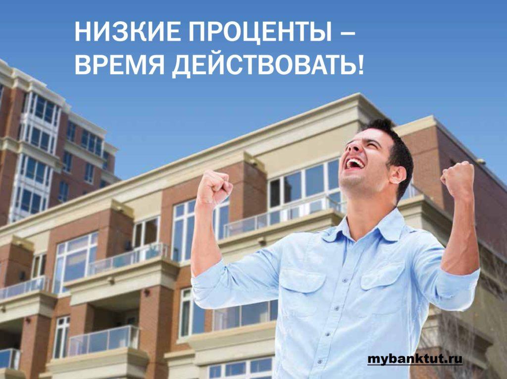 Где оформить ипотеку от 6%