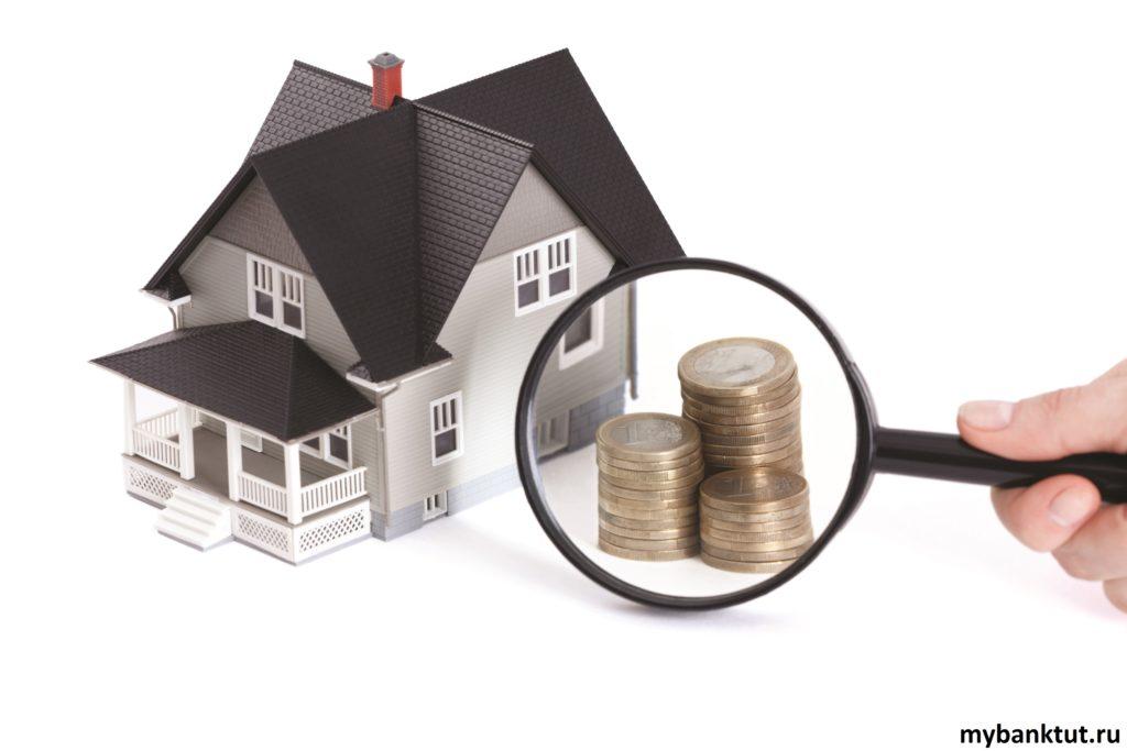 залоговая стоимость недвижимости это