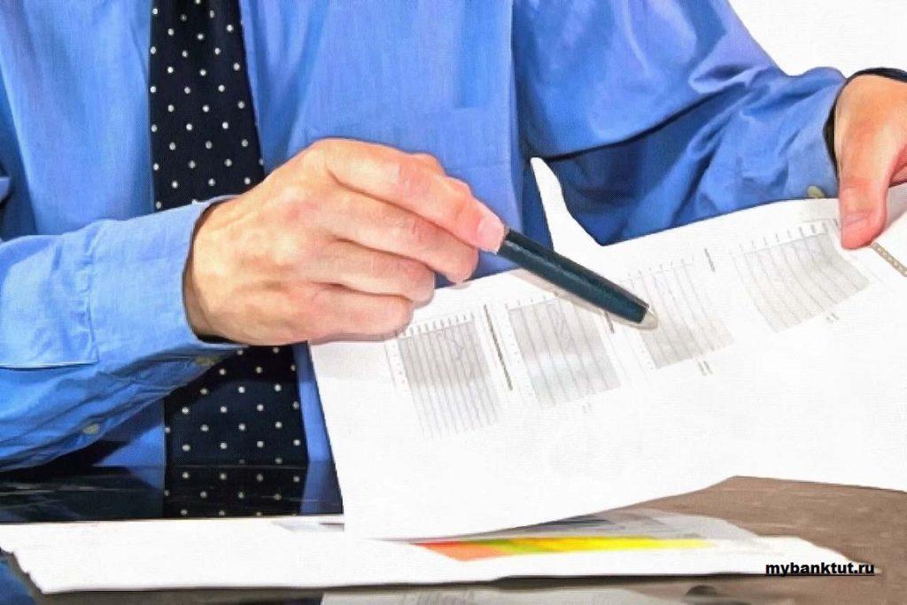 Документы для ипотеки инвалиду