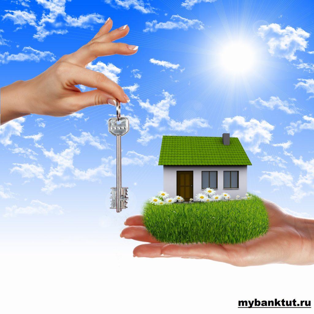 Кому доступна ипотека