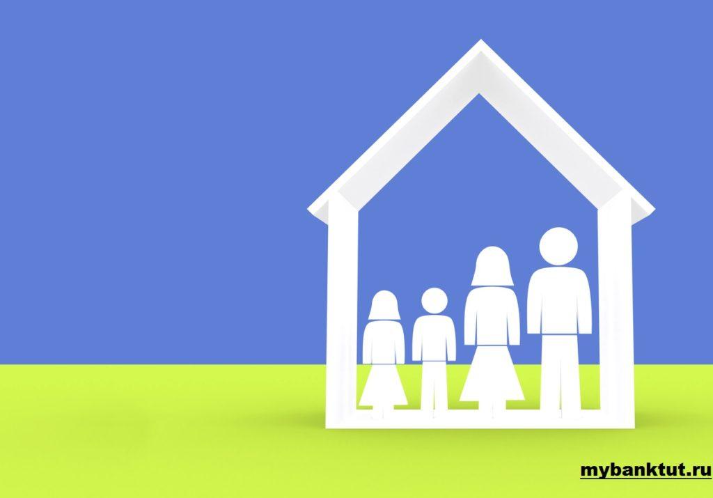 Оформление ипотеки для молодой семьи