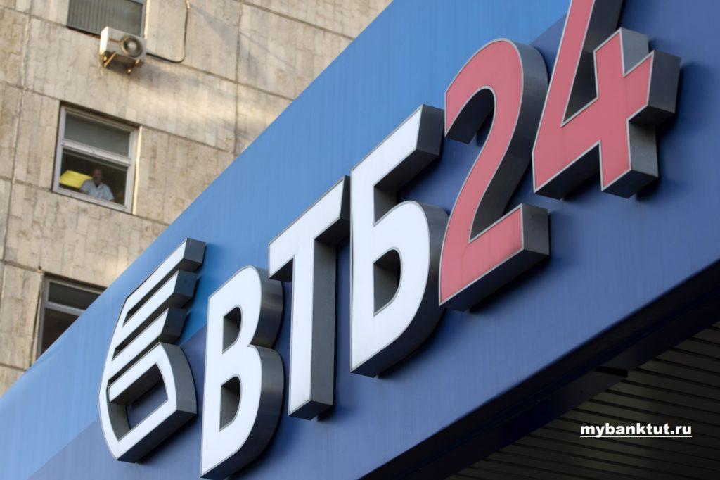 Кто может оформить ипотеку в ВТБ