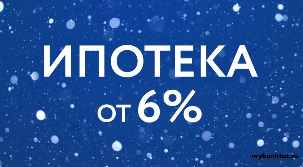Ипотека от 6%