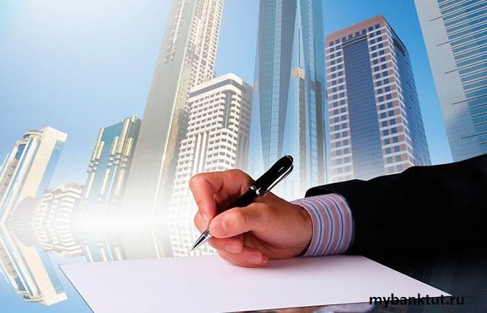 Требования к недвижимости для получения кредита фото