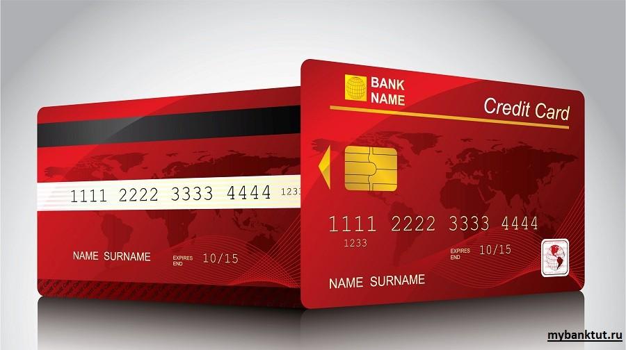 Кредитная пластик без справок о доходах