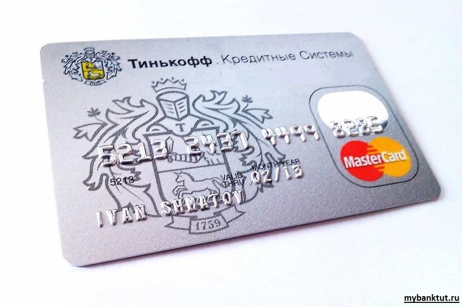Кредитка Тинькофф 120 дней без процентов