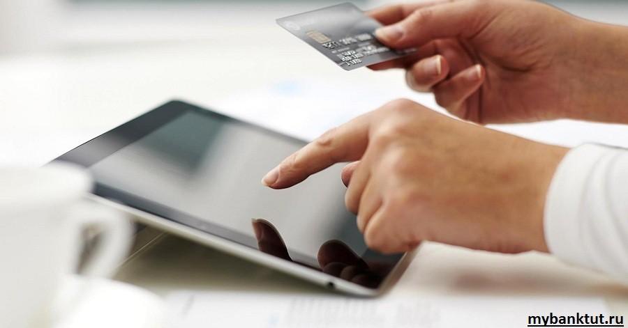 плата за интернет через финансовую компанию с карты