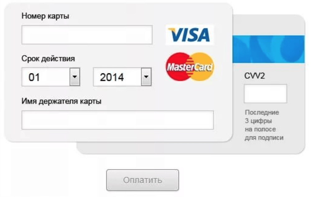 оплата интернета картой