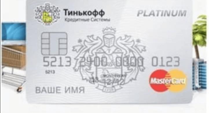 тиньков кредитная карта