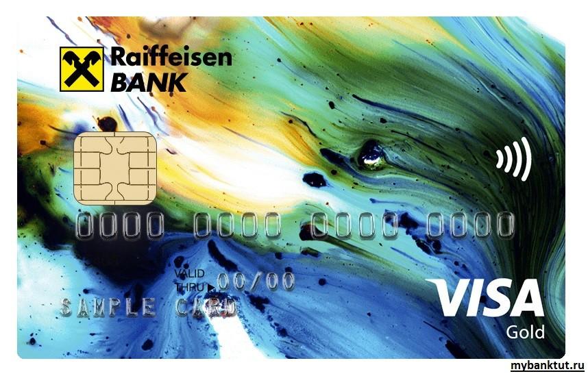 Лучшие кредитные карты на земле