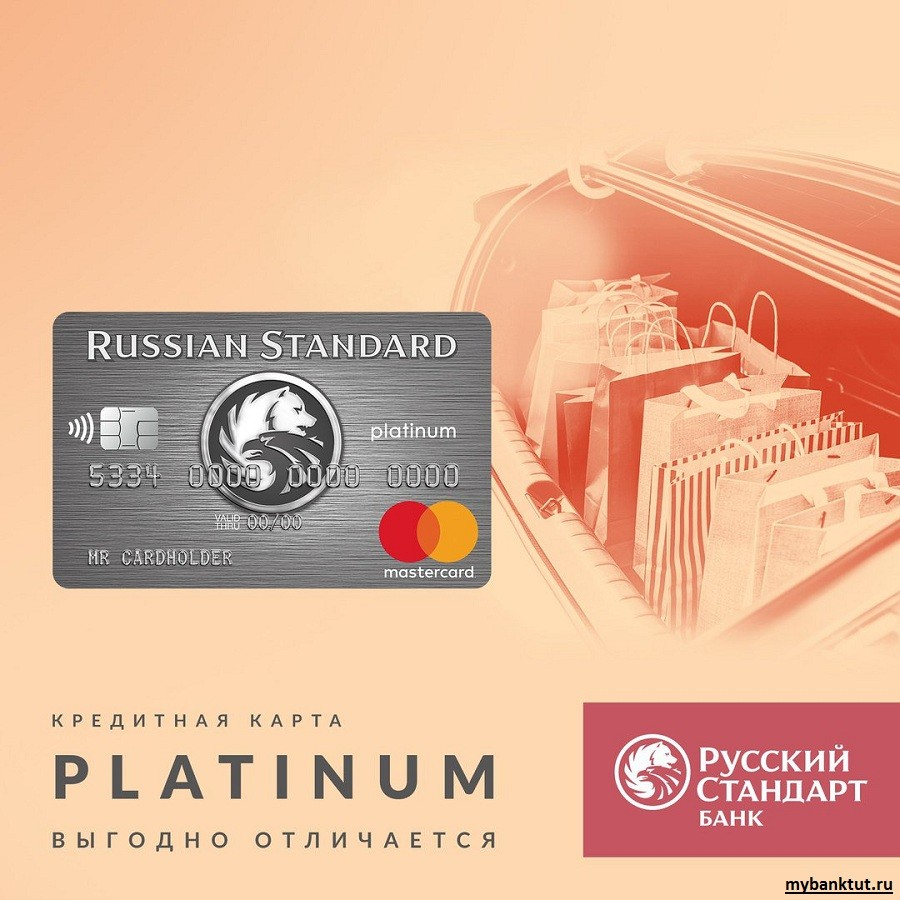 Лучшие кредитные карты в России