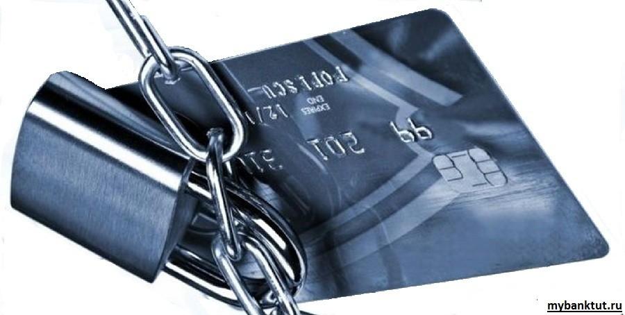 арест кредитки судебными приставами