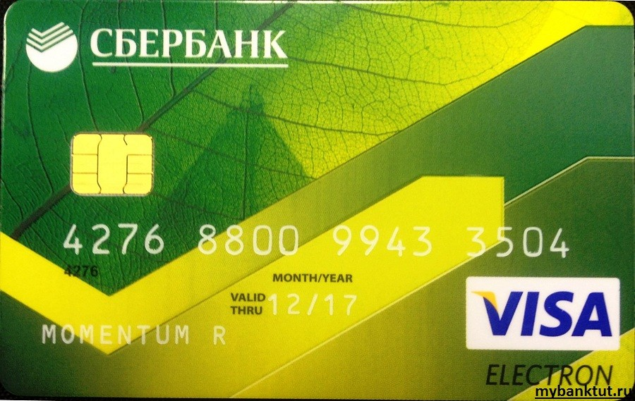 Оформить кредитку сбербанка