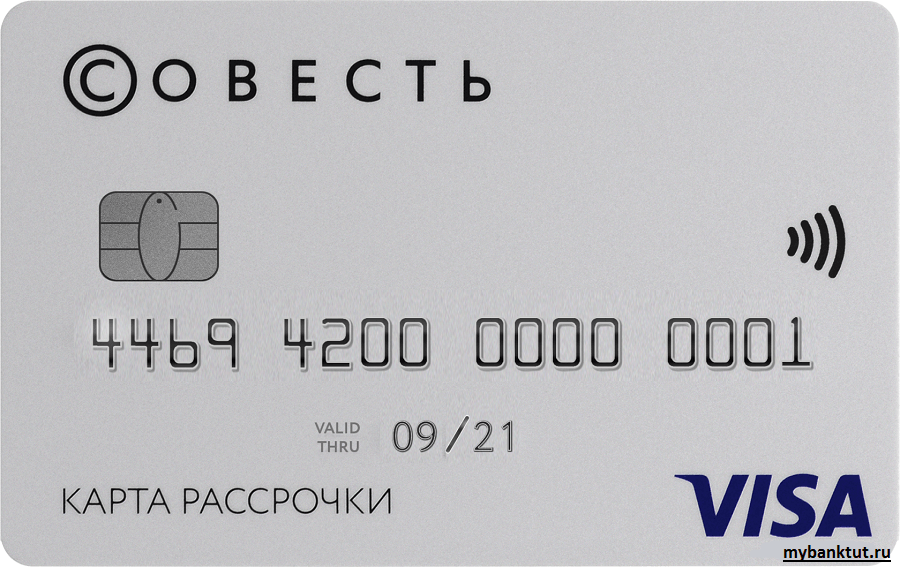 банковская кредитная карта Совесть