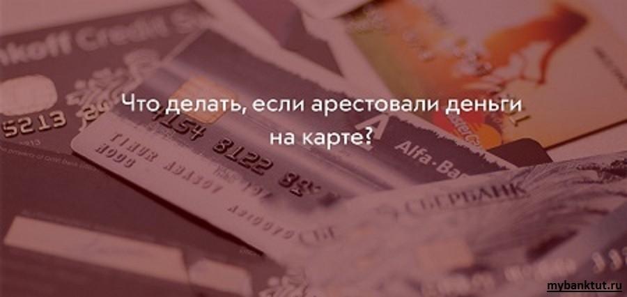 арест кредитной карты судебными приставами