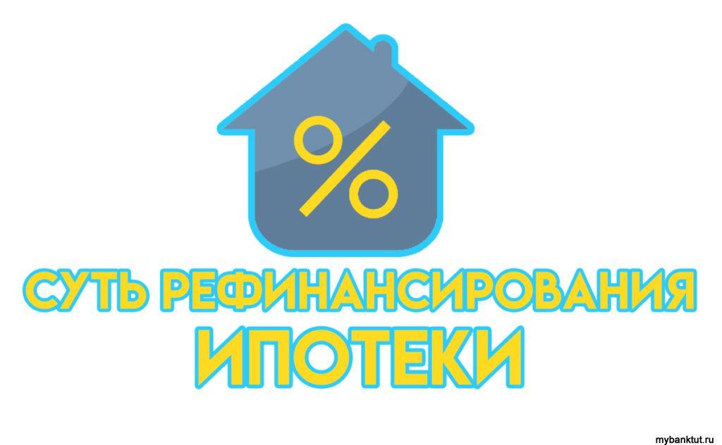 суть рефинансирования ипотеки