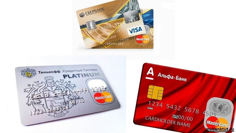 Лучшие кредитные карты по выгоде