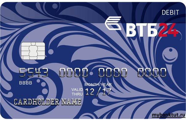 Банковские дебетовые карты ВТБ 24