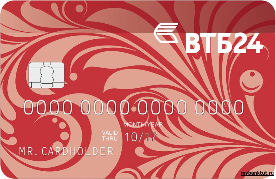 карточки банка ВТБ 24