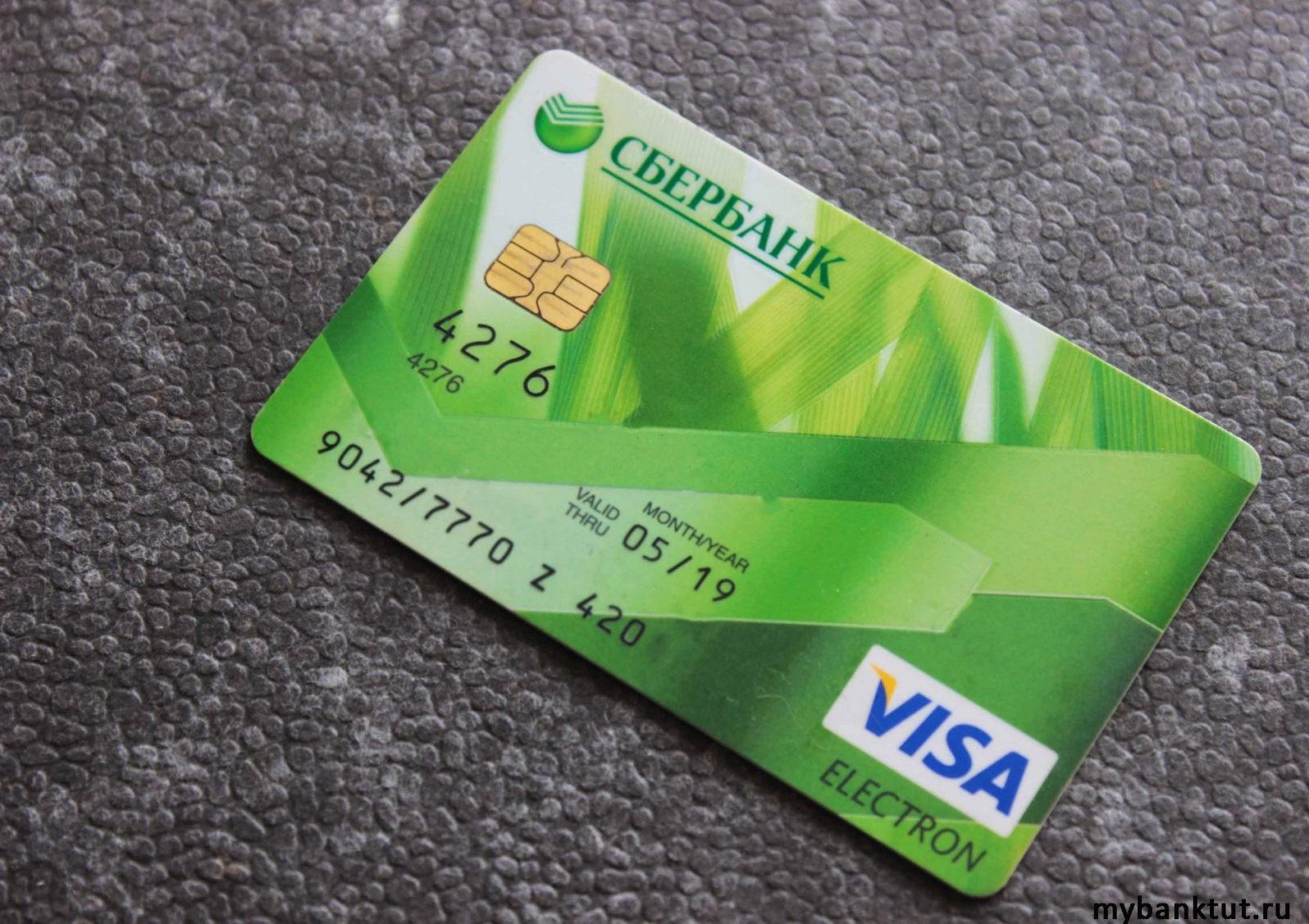 карты сбербанка год фото опір напівпровідників