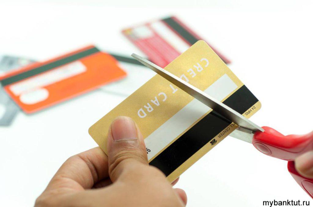 кредитная карта закрытие