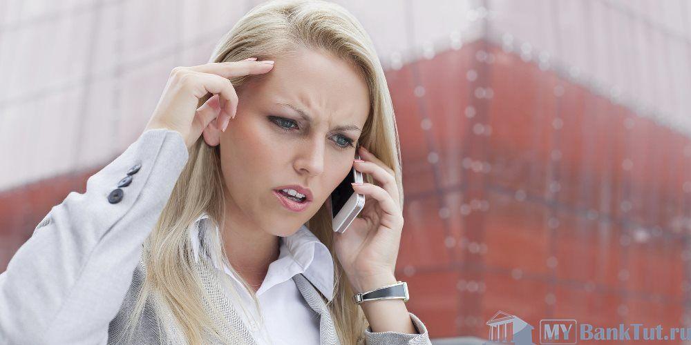 Звонок от банковского работника