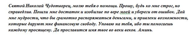 Молитва на деньги Святому Николаю Чудотворцу