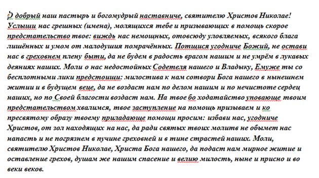Молитва на деньги Святому Николаю