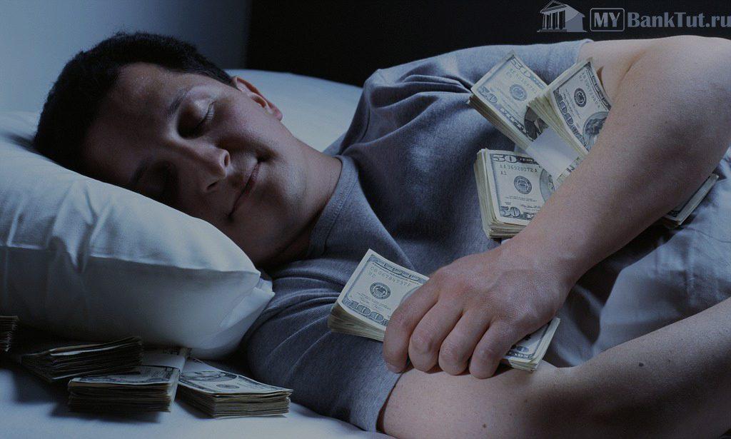 сон про деньги