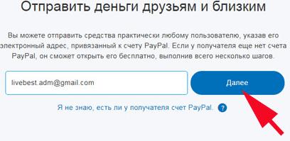 Отправить деньги