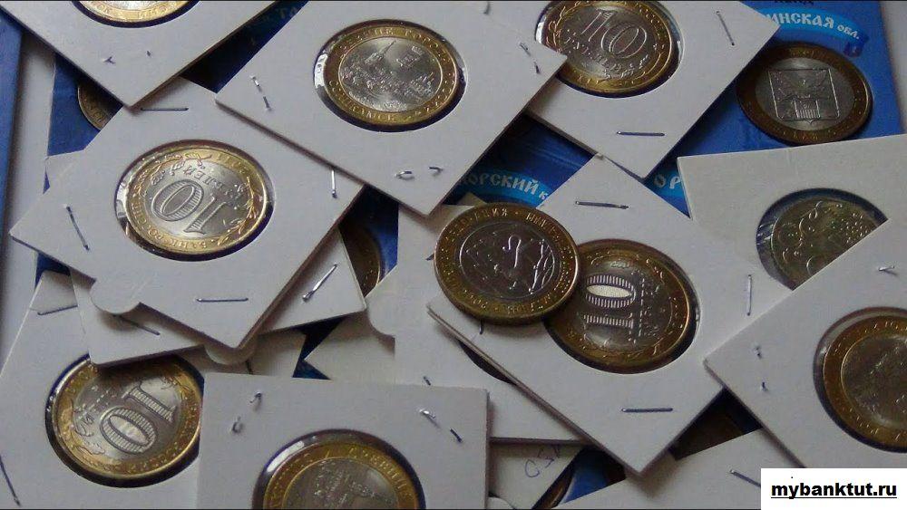 10 рублевая монета