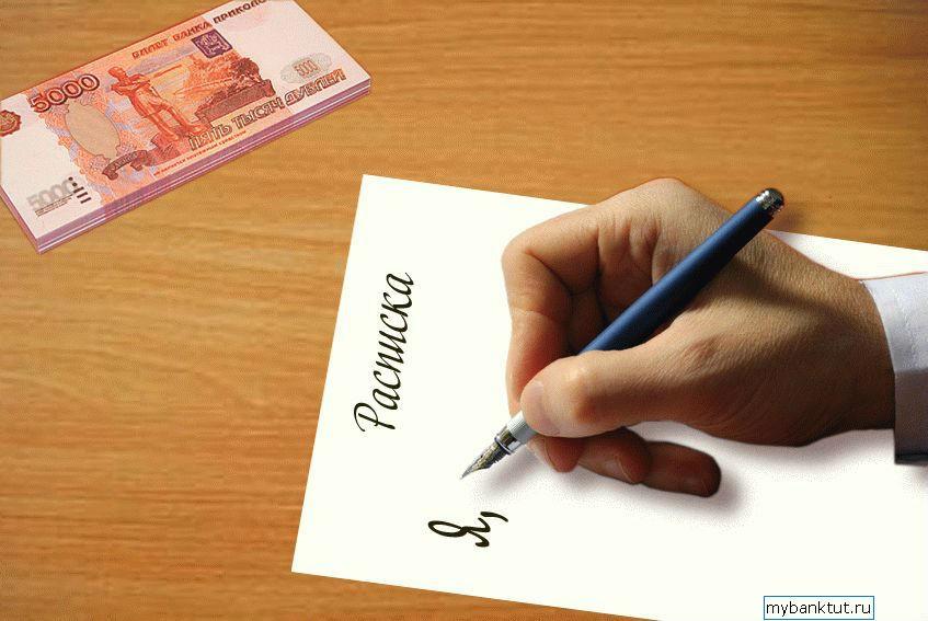 пишет расписку на получение средств