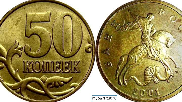 монетка-невидимка 50 копеек