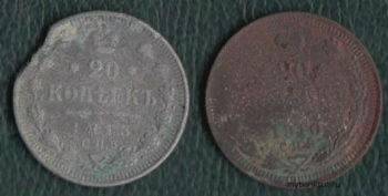старинные биллонные деньги 500 пробы 1867 г