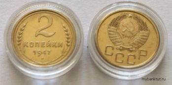 монеты пробные 1947 г