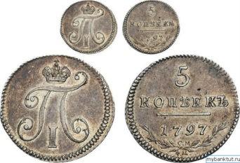 старинные утяжеленные копейки (1797г)
