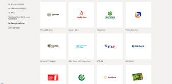несколько различных банков