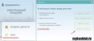 Как-перевести-деньги-с-вебмани-на-киви