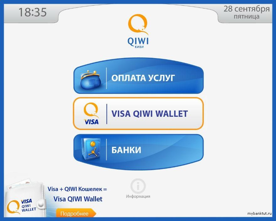 «Оплата услуг» через Киви