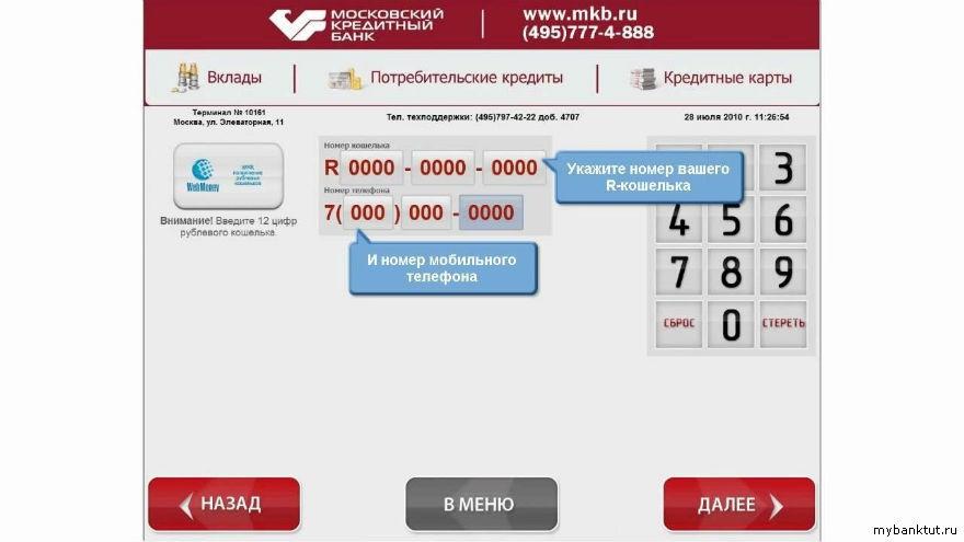 Внести средства на QIWI через устройство МКБ