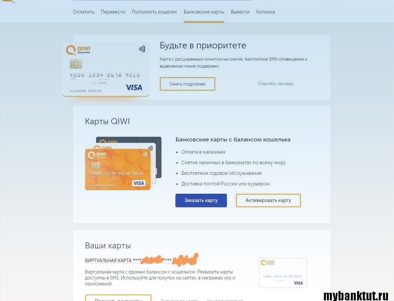 моментальные займы онлайн на банковскую карту qiwi