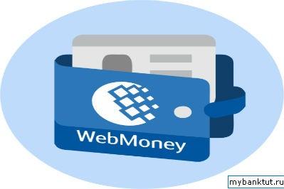 Электронные системы денежных Вебмани