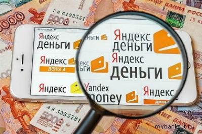 Отправление денег через погашение счетов