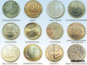 Основные-дефекты-монетного-двора
