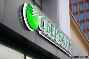 У Сбербанка появились новые долги